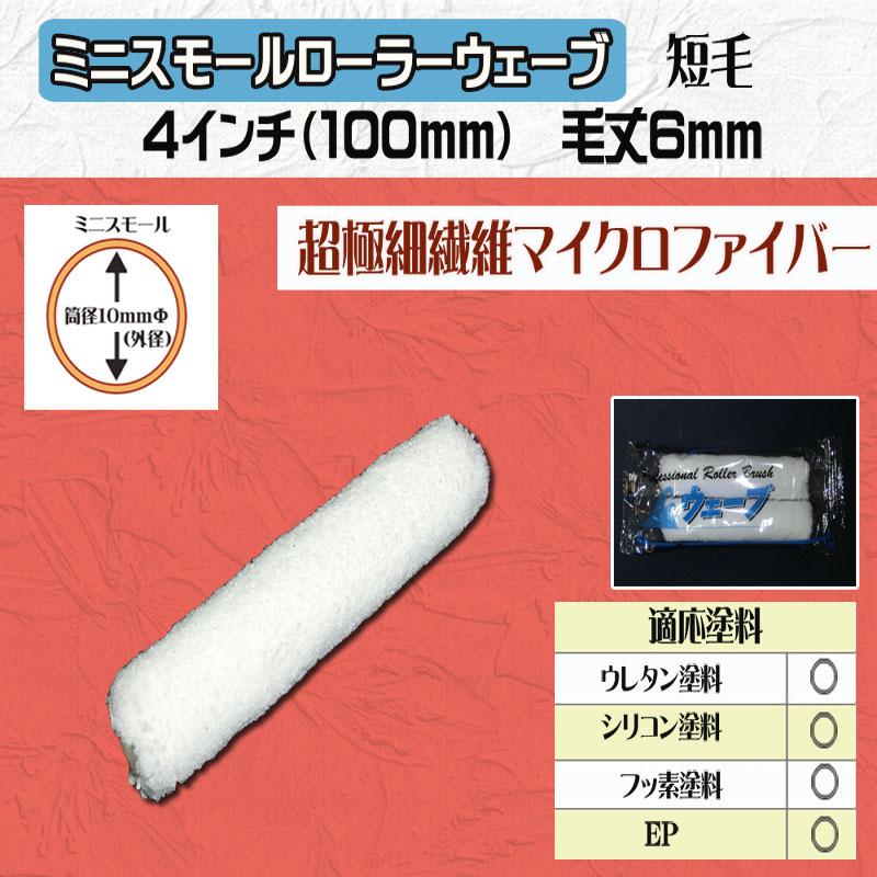 ミニスモールローラー ウェーブ 4インチ(100mm) 毛丈6mm