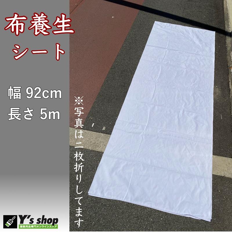布養生シート 約 幅92cm x 5m 白
