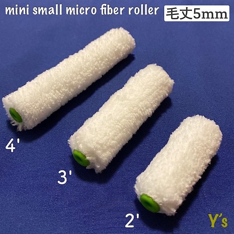 ミニ スモールマイクロファイバーローラー 4インチ 毛丈5mm  10本/50本