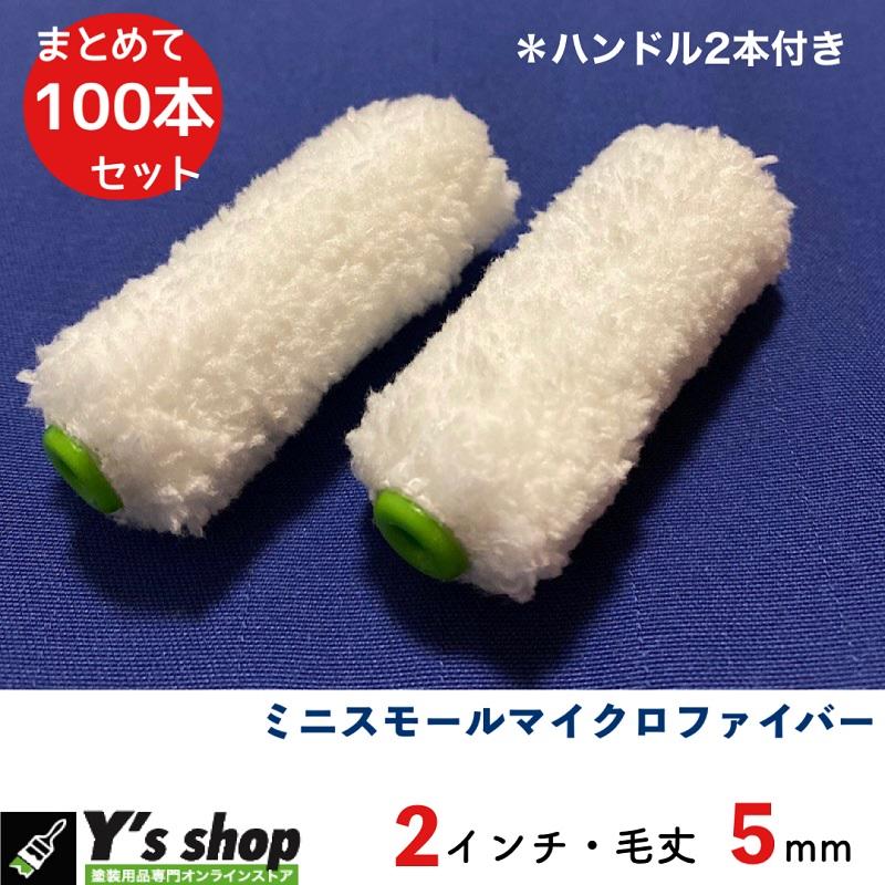 100本★ ミニ スモールマイクロファイバーローラー 2インチ 毛丈5mm(短毛)