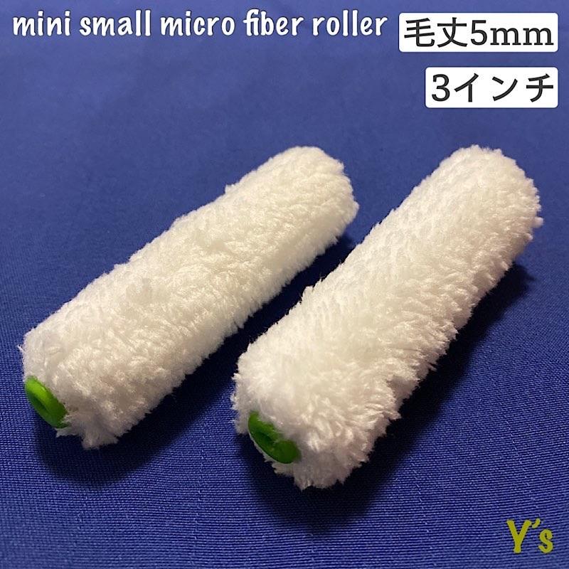 100本★ ミニ スモールマイクロファイバーローラー 3インチ 毛丈5mm +ハンドル2本