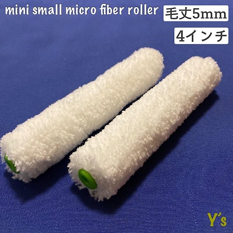 100本★ ミニ スモールマイクロファイバーローラー 4インチ・ 毛丈5mm +ハンドル2本