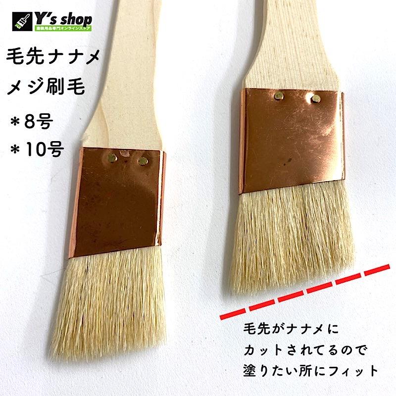 (毛先ナナメ) メジ刷毛 8号・10号
