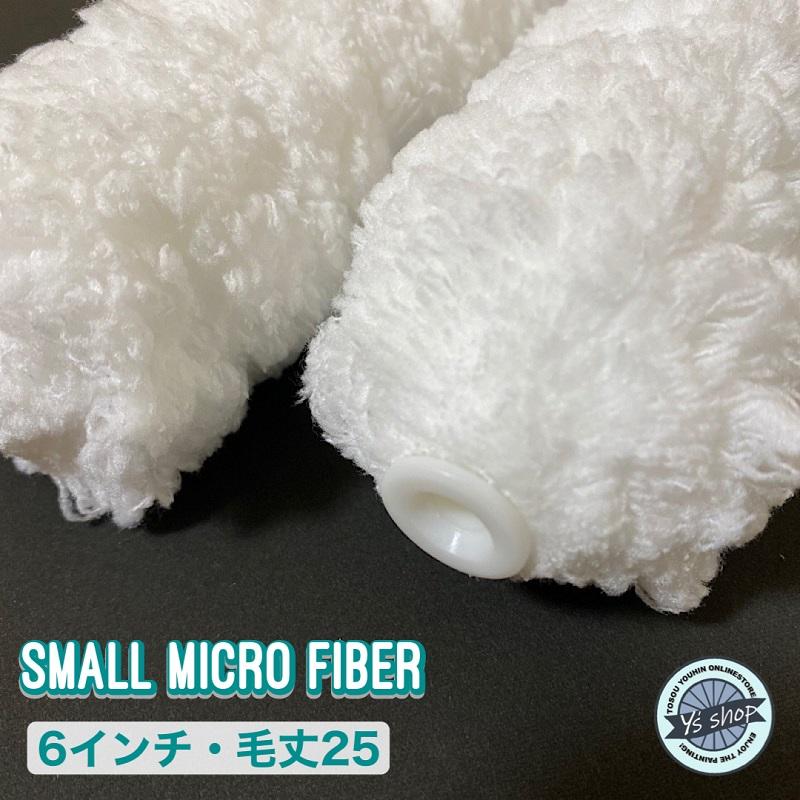 スモールマイクロファイバーローラー 6インチ・ 毛丈25mm 10本セット/ 1本