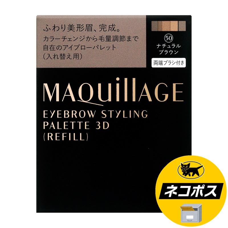 【クロネコDM便専用】資生堂 マキアージュ アイブロースタイリング 3D 50 ナチュラルブラウン (レフィル) 4.2g