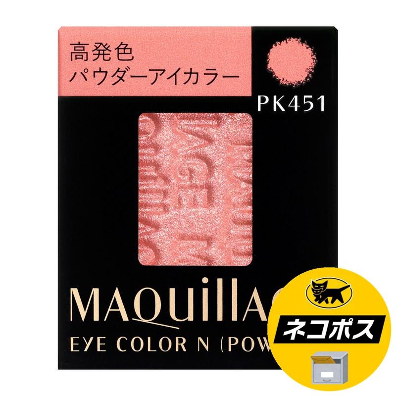 【クロネコDM便専用】資生堂 マキアージュ アイカラー N (パウダー) PK451 クリアカラー 1.3g