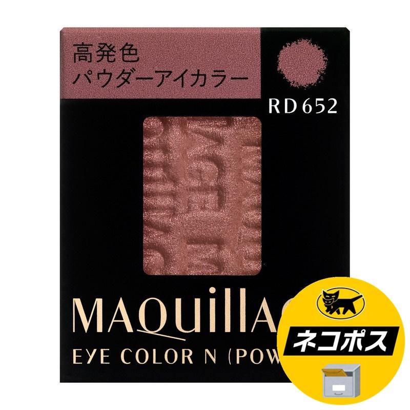 【クロネコDM便専用】資生堂 マキアージュ アイカラー N (パウダー) RD652 シャドーカラー 1.3g