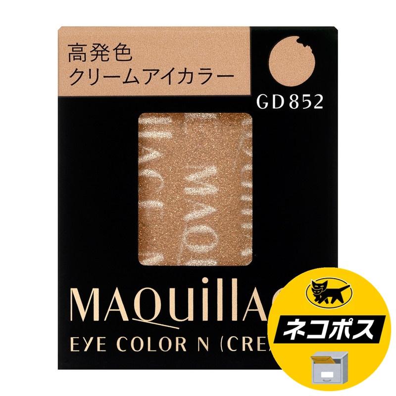 【クロネコDM便専用】資生堂 マキアージュ アイカラー N (クリーム) GD852 グリッター 1.0g