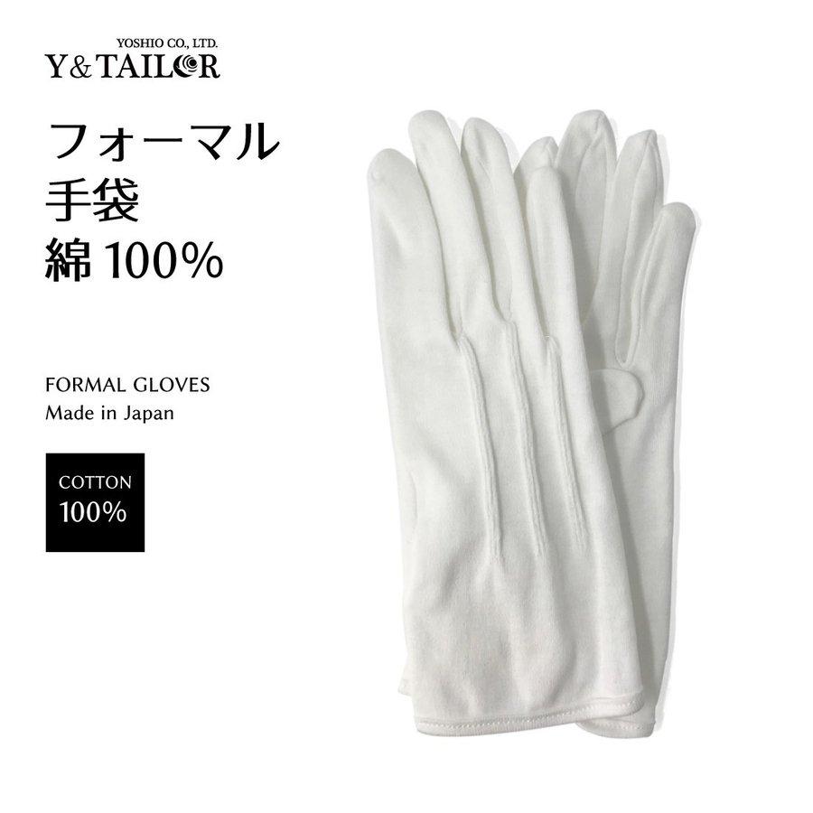 フォーマル 手袋 綿製