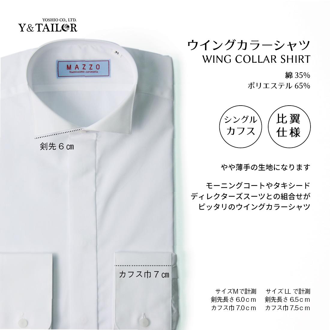ウイングカラーシャツ ベーシック