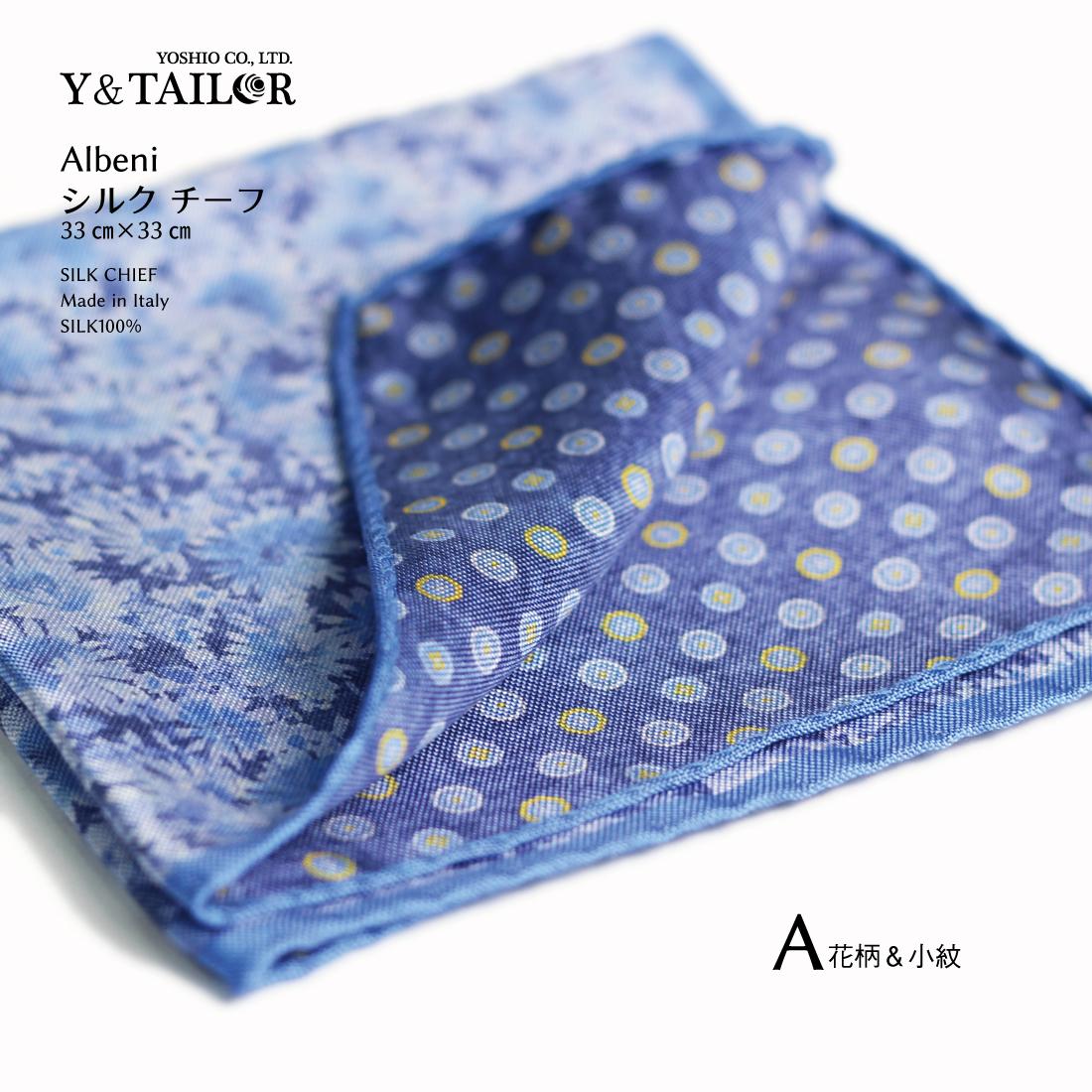 チーフ イタリア製 シルク Albeni ブルー 3colors