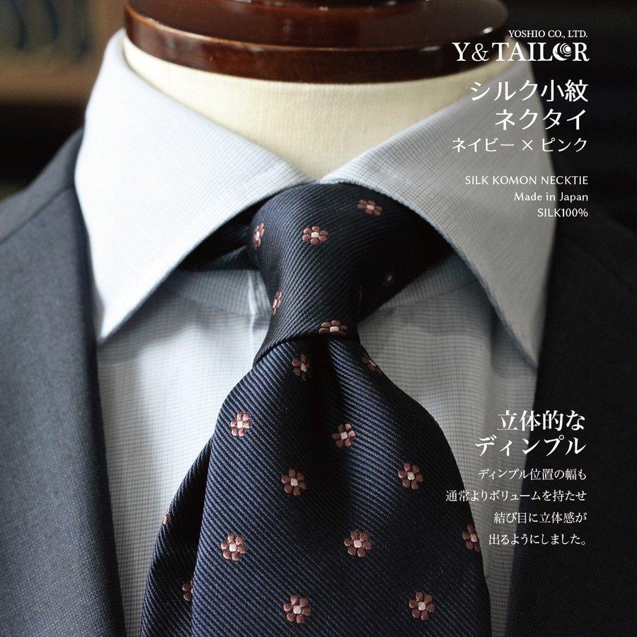 ネクタイ シルク 小紋 ネイビー×ピンク