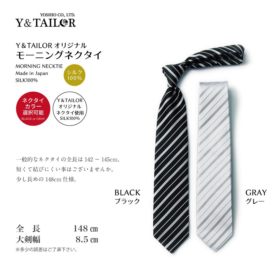 父親 モーニングセット ベーシック シャツ ネクタイ付き 7点セット サスペンダープラス