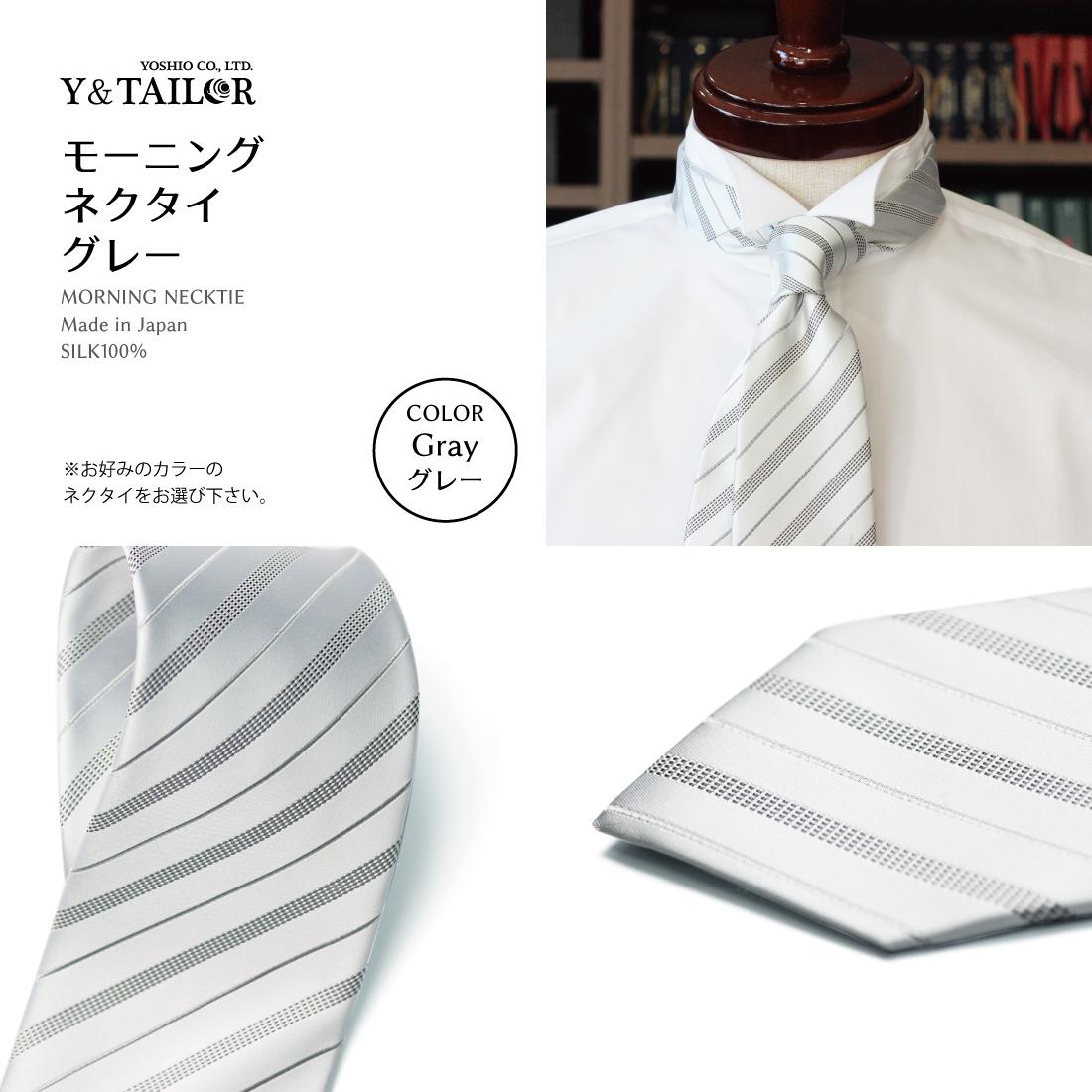 父親 モーニングセット ベーシック シャツ ネクタイ付き 7点セット