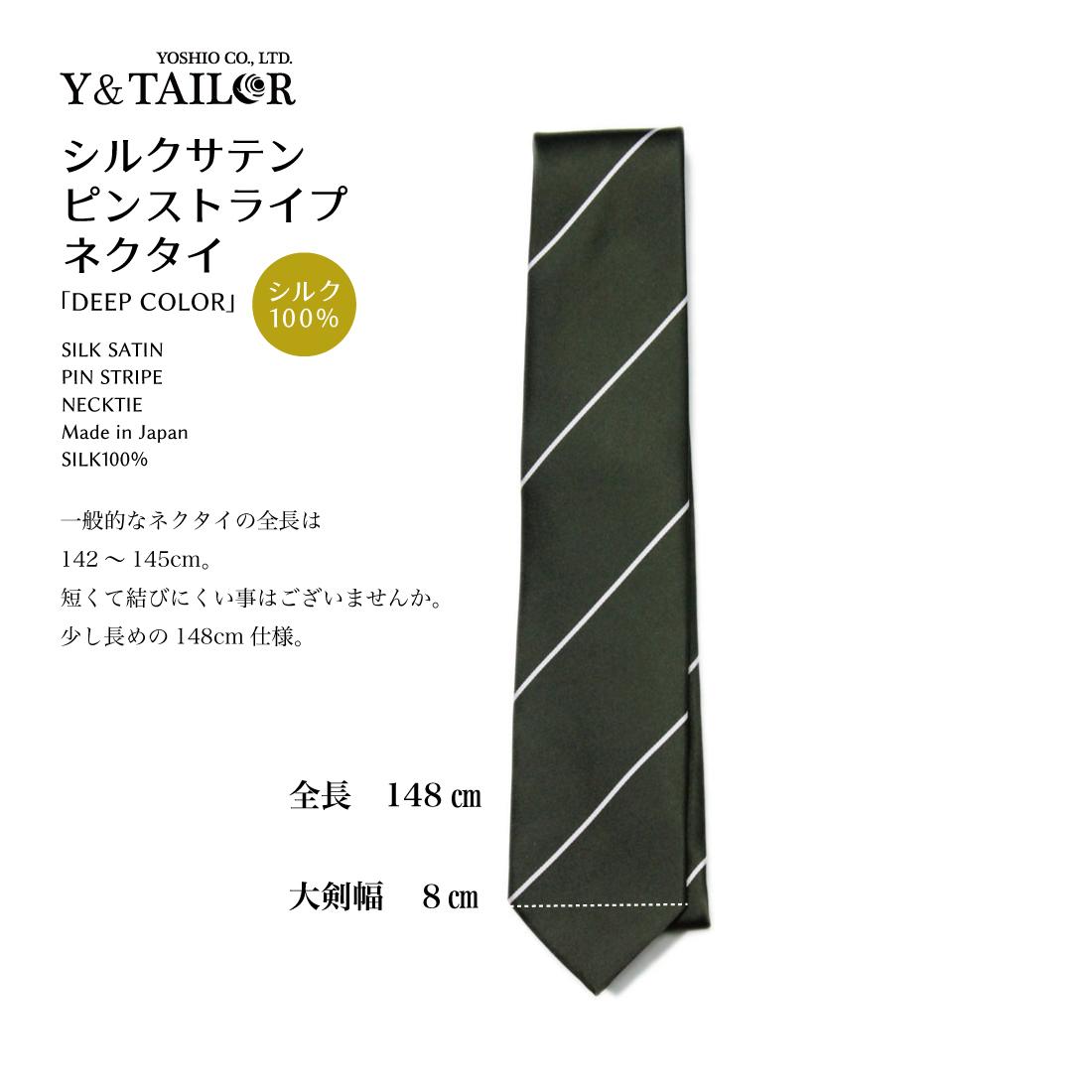 ネクタイ シルク ピンストライプ ディープカラー 4colors