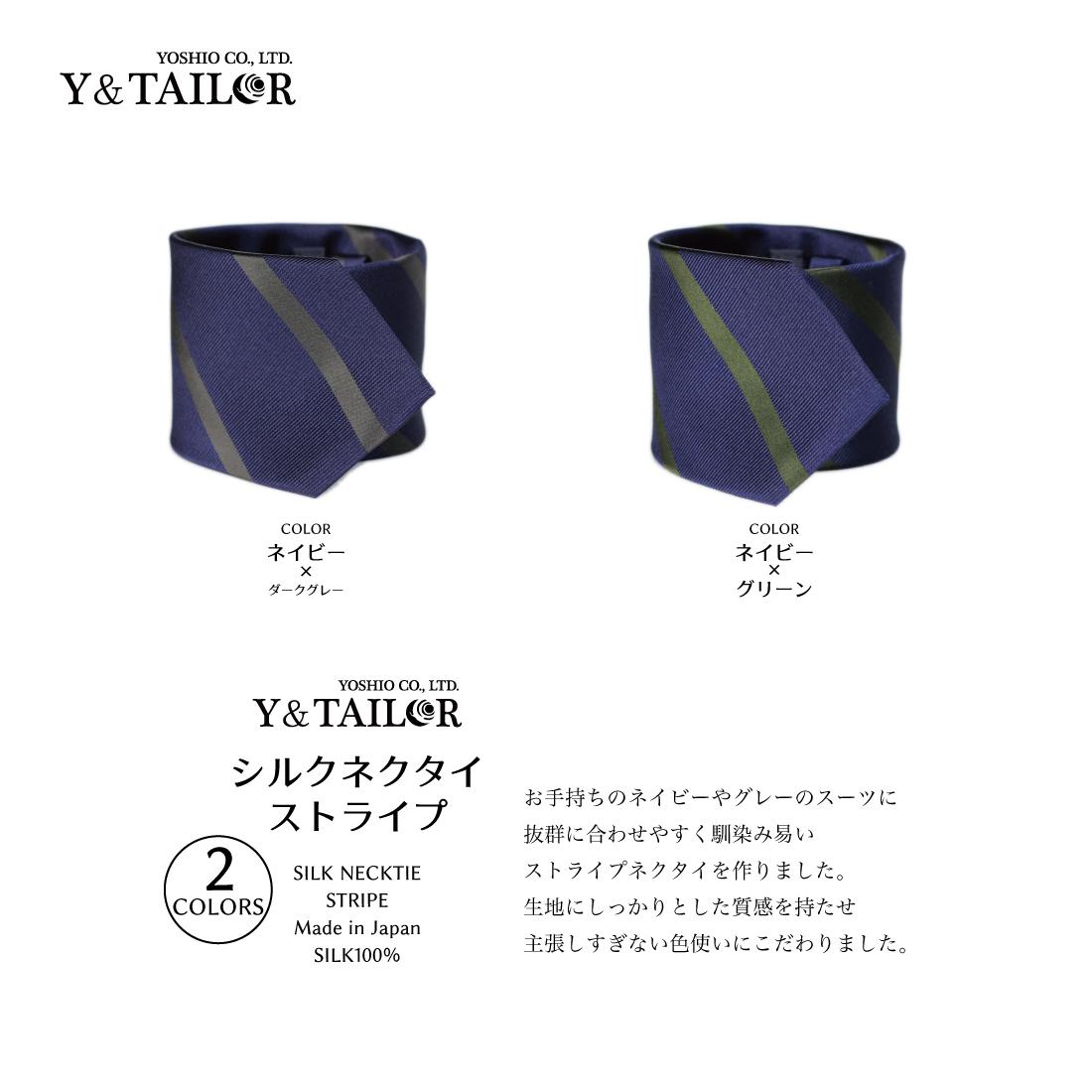 ネクタイ シルク ストライプ ネイビー織柄 2colors