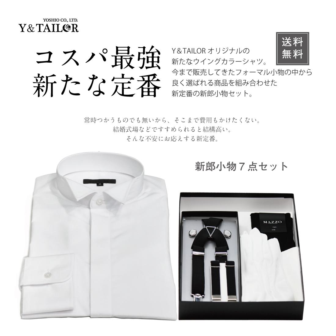新郎セット 小物 シャツ付き 7点セット