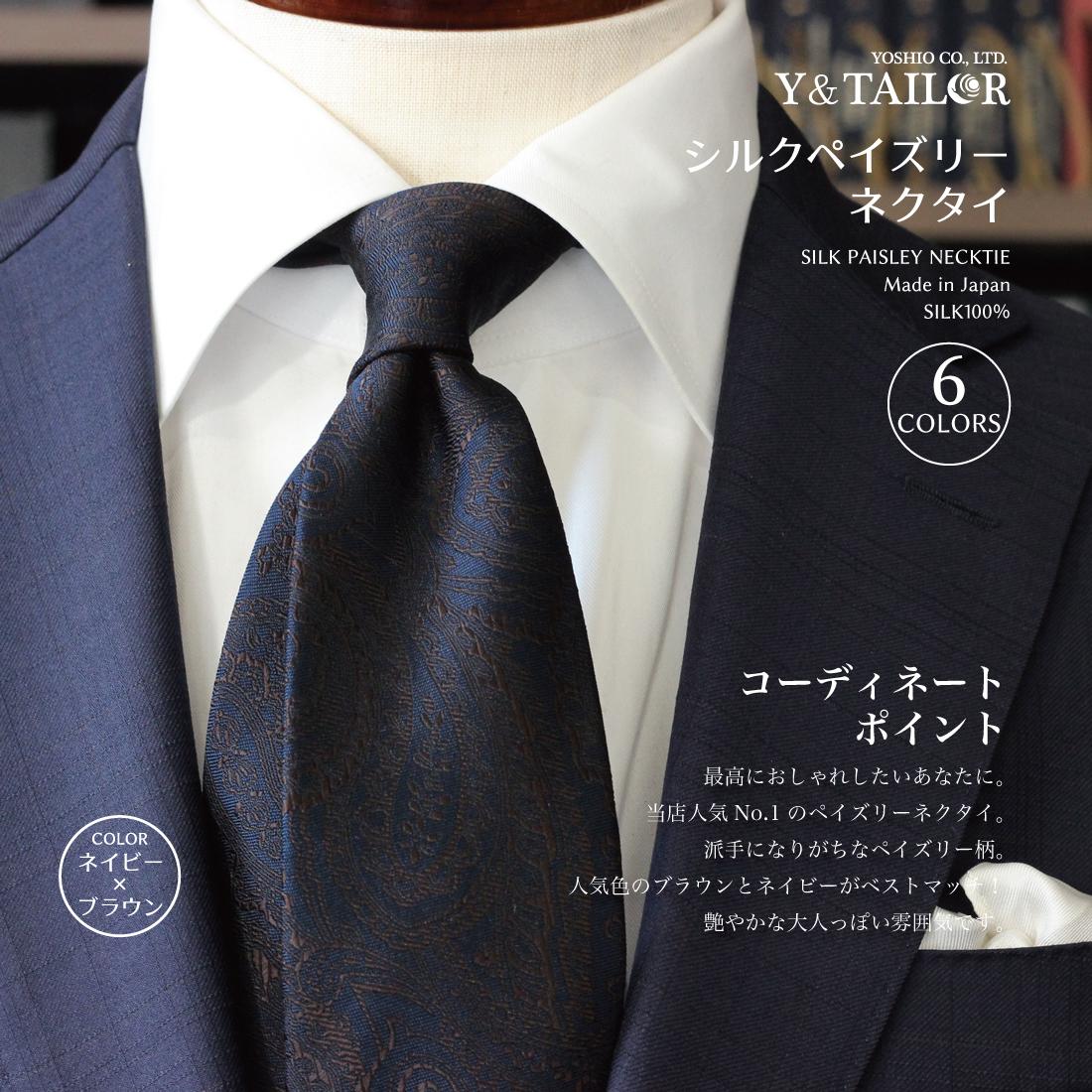 ネクタイ シルク ペイズリー 4colors