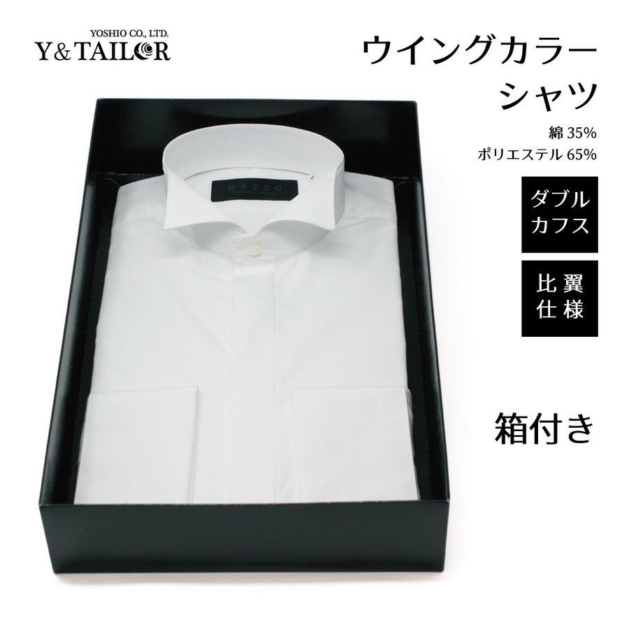 フォーマルセット ハイグレード シャツ付き 6点セット 【Z】