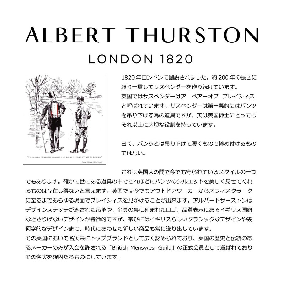 ALBERT THURSTON サスペンダー 英国製 35mm ブラック&グレーライン