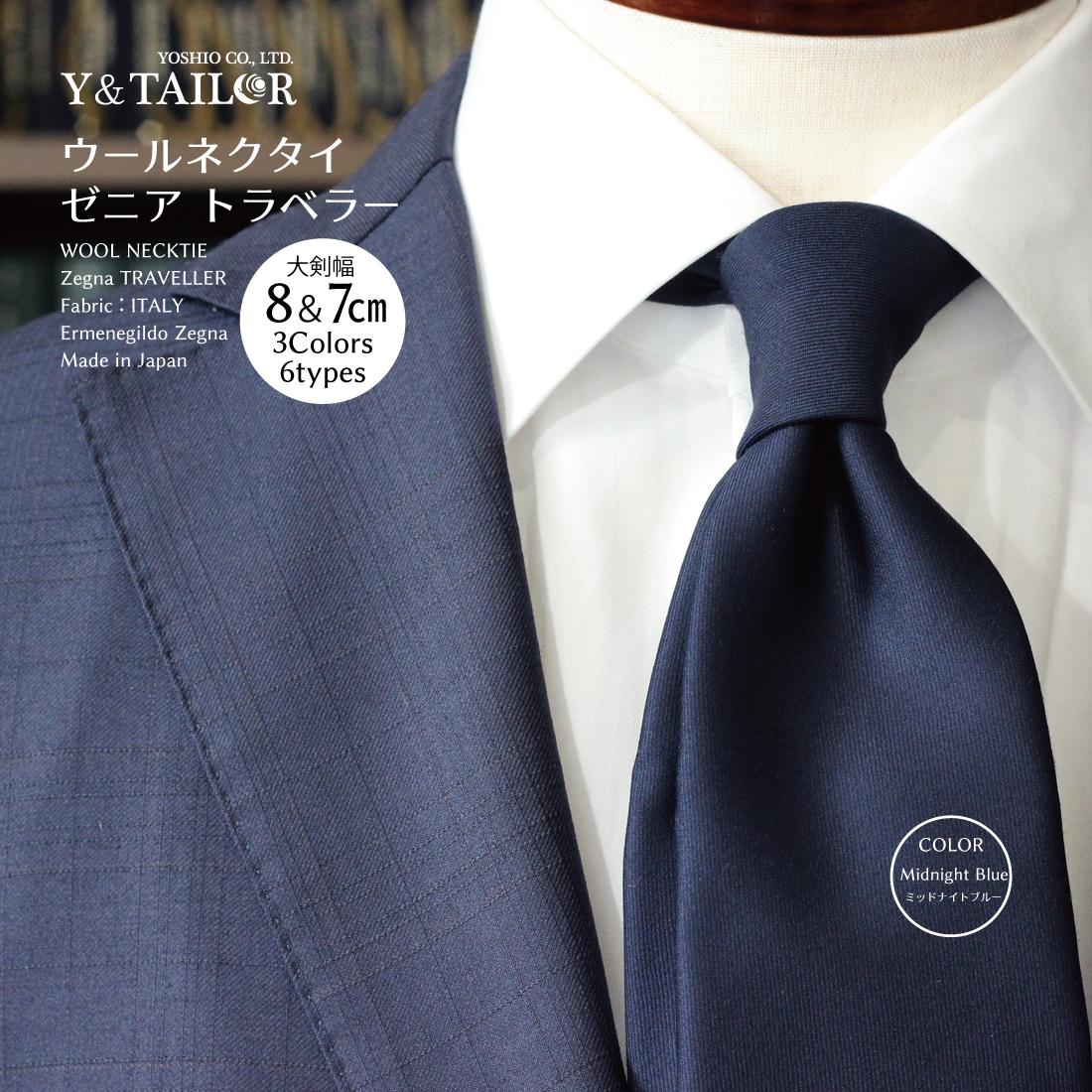 ネクタイ ウール Zegna TRAVELLER ゼニア トラベラー 3colors