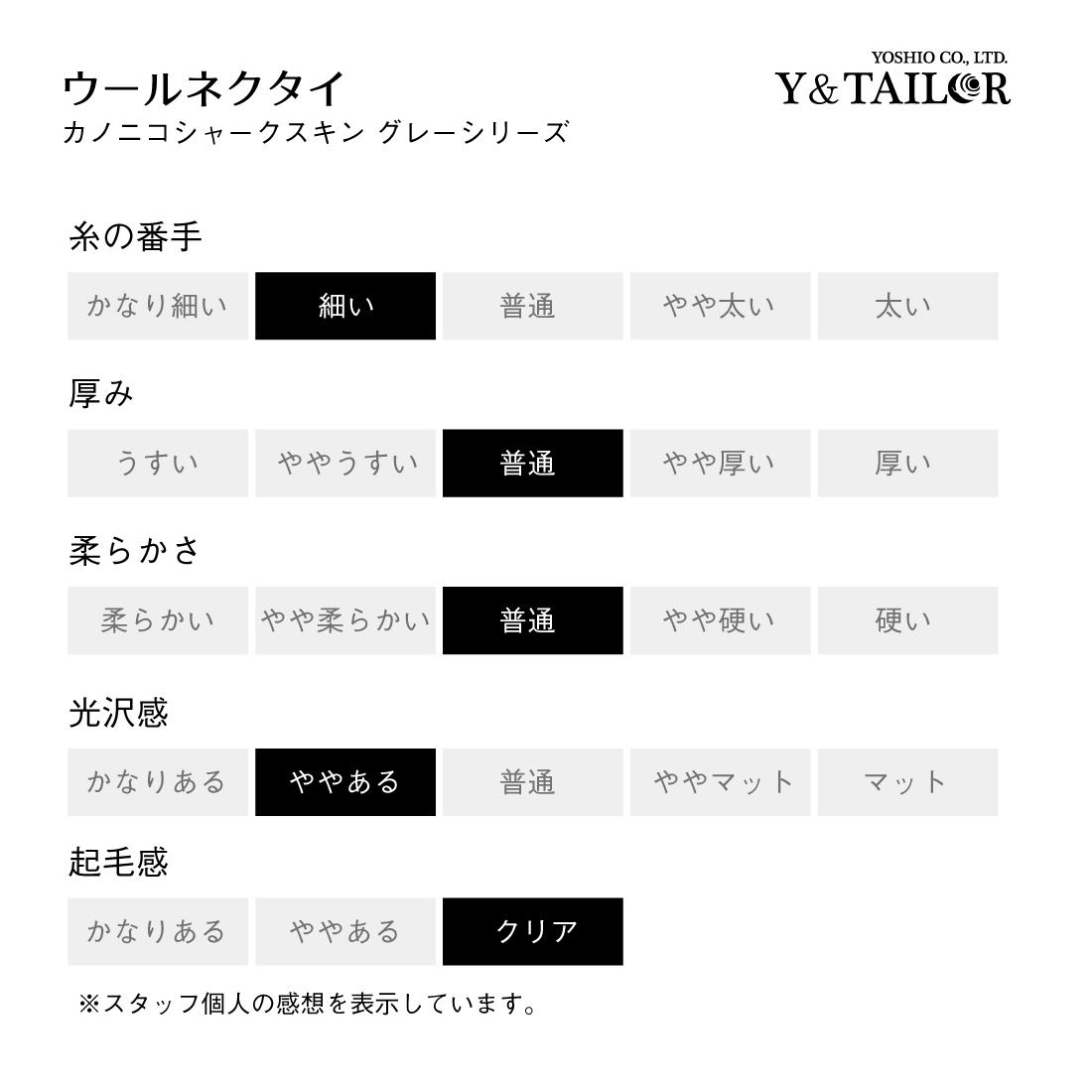 ネクタイ ウール CANONICO SHARK SKIN カノニコ シャークスキン 3colors