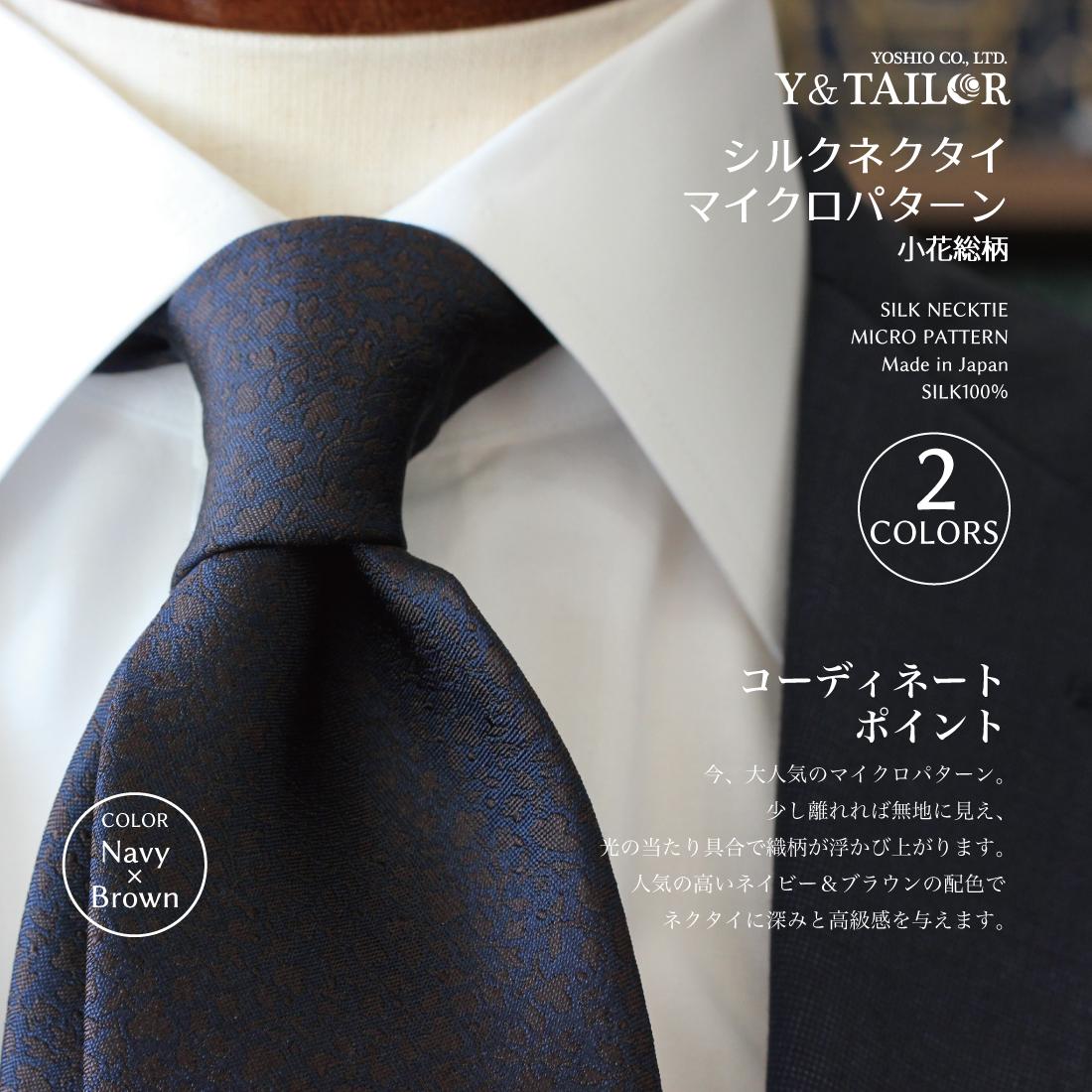 ネクタイ シルク マイクロパターン 小花総柄 2Colors