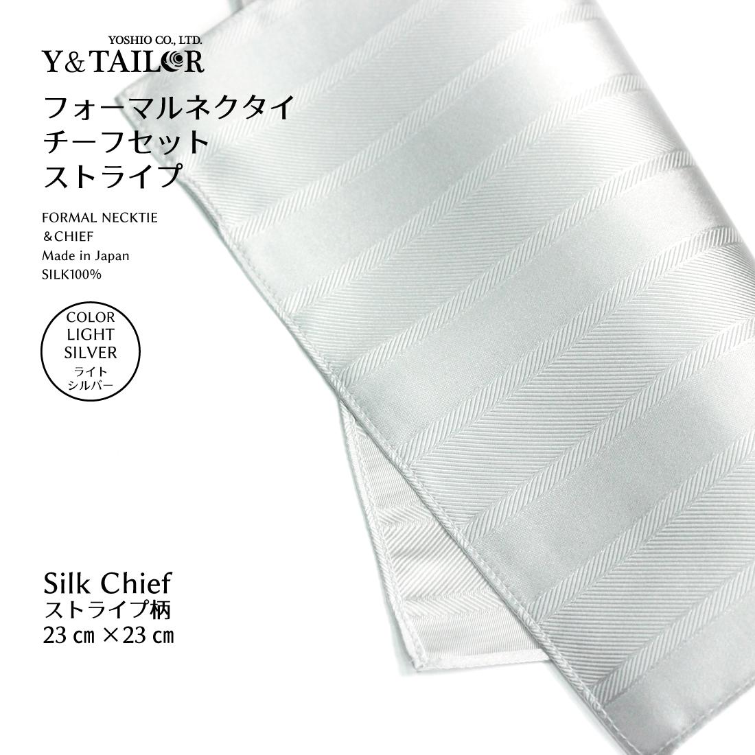 フォーマルネクタイ ストライプ チーフ セット シルバー ホワイト 2colors