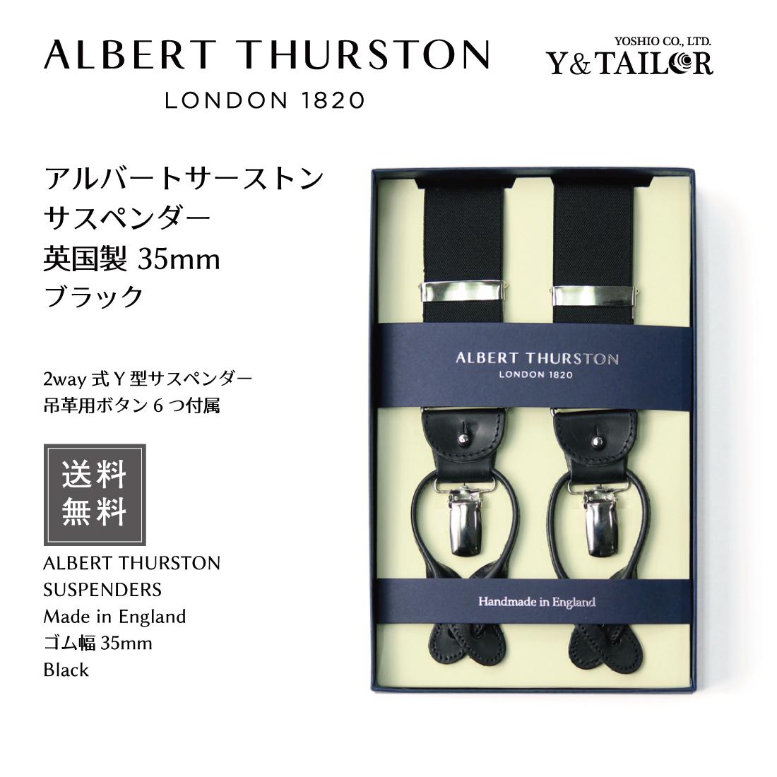 ALBERT THURSTON サスペンダー 英国製 35mm ブラック