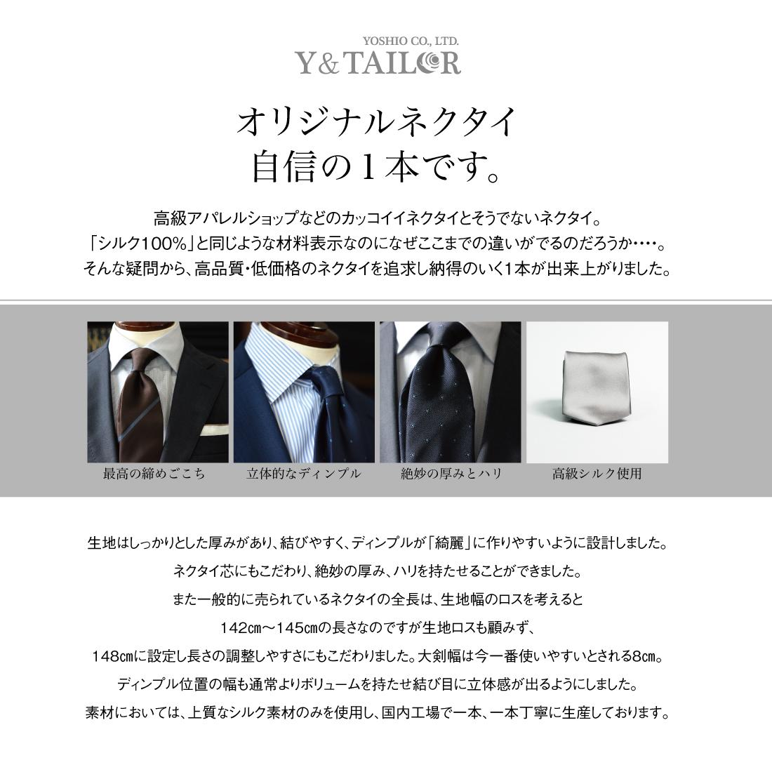 ネクタイ シルク バスケット織 3colors
