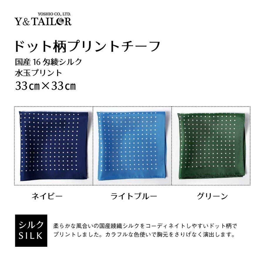 ドット柄プリントチーフ 国産16匁綾織シルク
