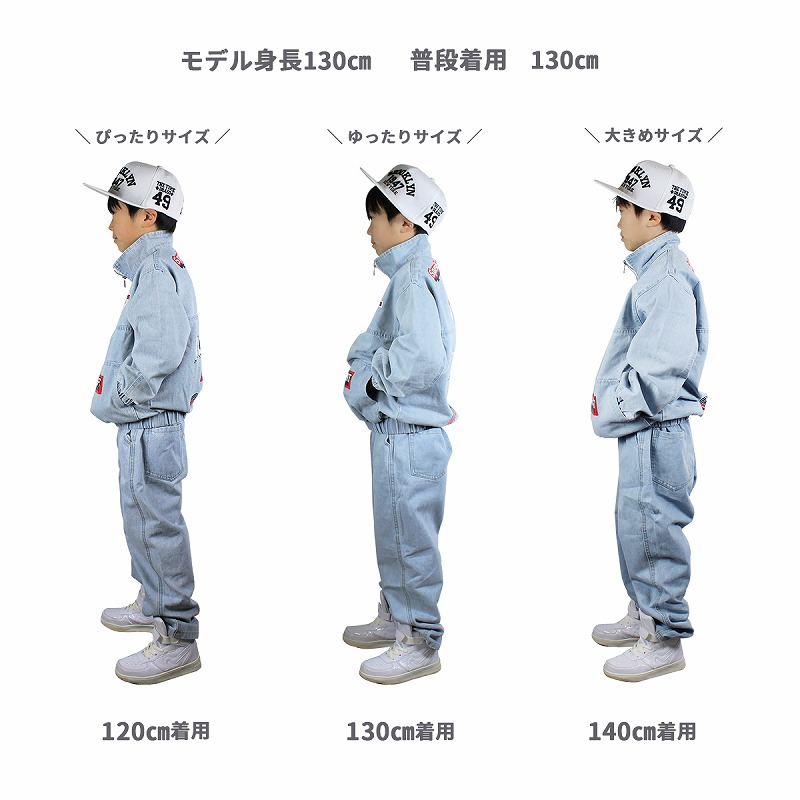 【120cm~170cm】HIPHOPの衣装におすすめ!デニムセットアップ(ライトブルー)