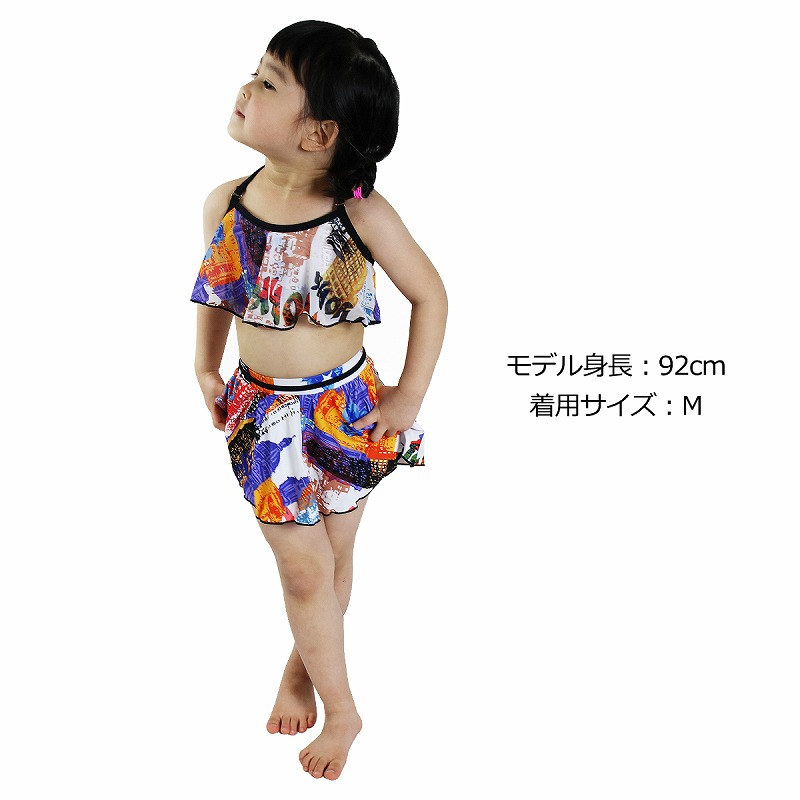 おしゃれなマルチカラー☆女の子水着4点セット