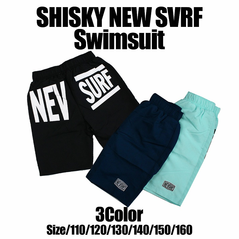 【110cm・120cmのみ】子ども 水着 男の子 NEV SURF ハーフパンツ SHISKY