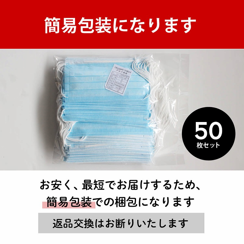 再入荷 即日発送 国内発送 マスク 在庫あり 50枚セット ホワイト ブルー 不織布マスク