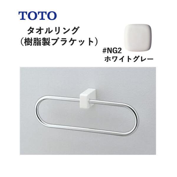 TOTO タオルリング(樹脂製ブラケット)ホワイトグレー YT51R#NG2 トートー