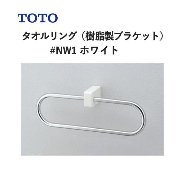 TOTO タオルリング(樹脂製ブラケット)ホワイト YT51R#NW1 トートー