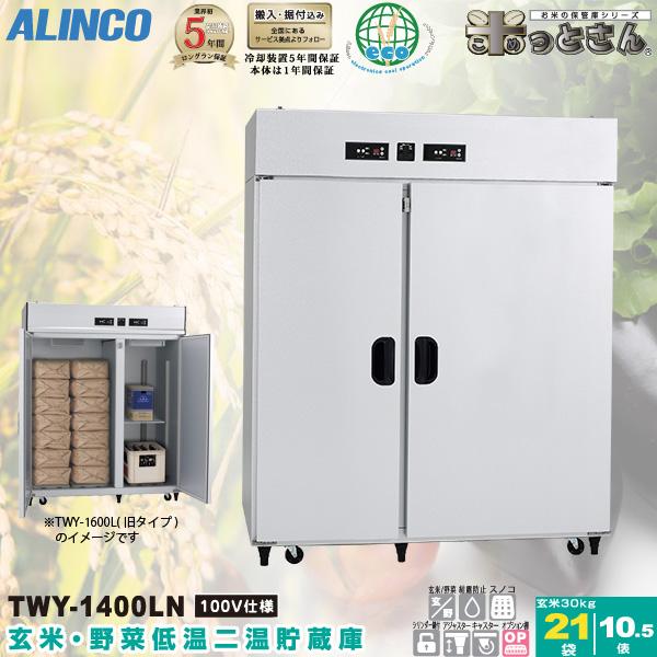 アルインコ 低温貯蔵庫 TWY-1400LN 玄米・野菜 保管庫 米っとさん 左右独立 二温貯蔵庫 10.5俵 / 21袋 玄米の保管 野菜の保存 配送・搬入・据付費込 ※代引き不可