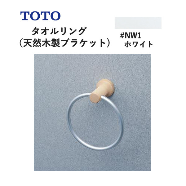 TOTO タオルリング(天然木製ブラケット)ホワイト YT404KR#NW1 トートー