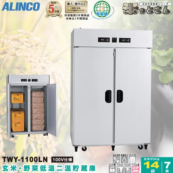 アルインコ 低温貯蔵庫 TWY-1100LN 玄米・野菜 保管庫 米っとさん 左右独立 二温貯蔵庫 7俵 / 14袋 玄米の保管 野菜の保存 配送・搬入・据付費込 ※代引き不可