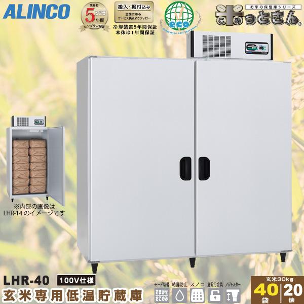 アルインコ 低温貯蔵庫 LHR-40 玄米 保管庫 米っとさん 20俵 /40袋 玄米の保存に特化した専用設計 配送・搬入・据付費込 ※代引き不可