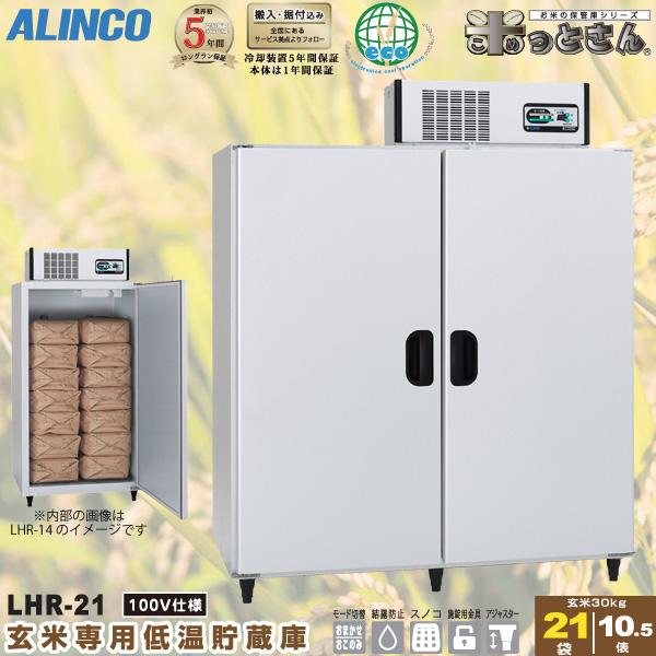 アルインコ 低温貯蔵庫 LHR-21 玄米 保管庫 米っとさん 10.5俵 / 21袋 玄米の保存に特化した専用設計 配送・搬入・据付費込 ※代引き不可
