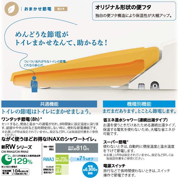 LIXIL INAX 温水洗浄便座 シャワートイレ RWシリーズ CW-RWA3/BN8 オフホワイト (瞬間式 自動開閉 フルオート便座 脱臭付き)