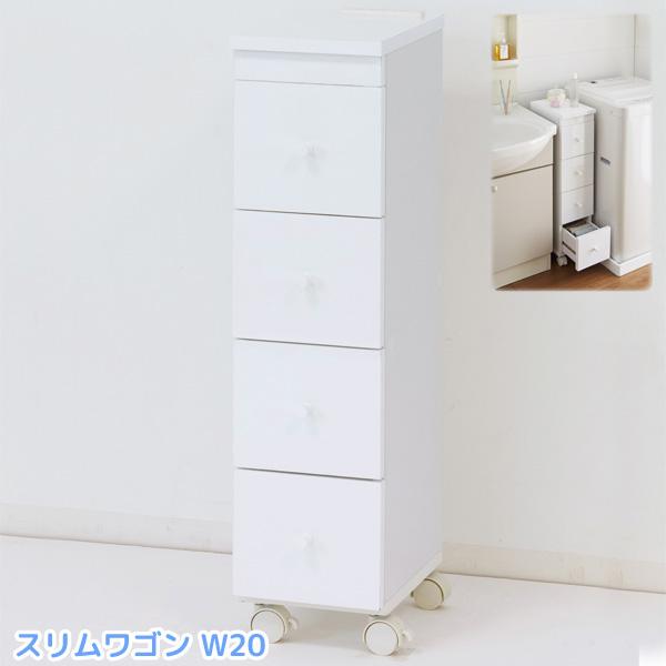 スリムワゴン 幅20cm キャスター付き 4段 コンセント付き 隙間収納 キッチン 洗面所のすき間収納に ※代金引換不可