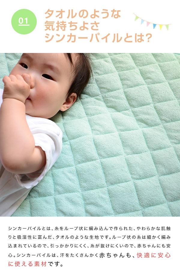 やわらか タオル生地 ベビー 敷きパッド 70×120cm ブルー 洗える シンカーパイル 敷パッド 赤ちゃんに最適 タオルケット 代引き不可