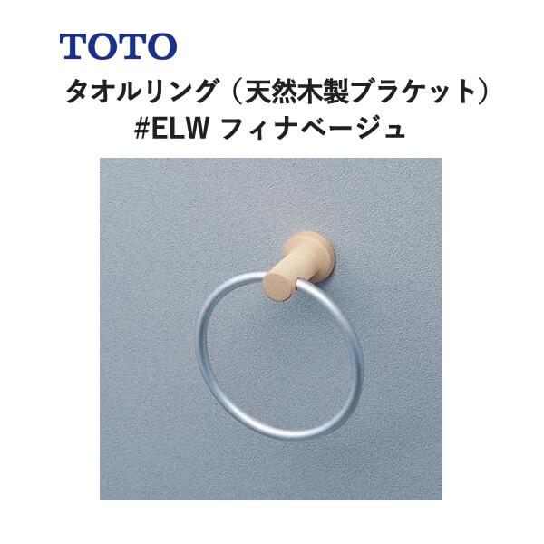 TOTO タオルリング(天然木製ブラケット)フィナベージュ YT404KR#ELW トートー