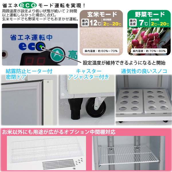 アルインコ 低温貯蔵庫 LWA-35V 玄米・野菜 保管庫 米っとさん 10.5俵 / 35袋 玄米の保管 野菜の保存 米っとさん 三相200V仕様 配送・搬入・据付費込 ※代引き不可