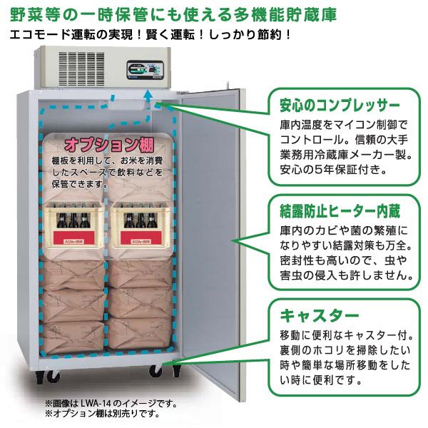 アルインコ 低温貯蔵庫 LWA-28V 玄米・野菜 保管庫 米っとさん 14俵 / 28袋 玄米の保管 野菜の保存 米っとさん 三相200V仕様 配送・搬入・据付費込 ※代引き不可