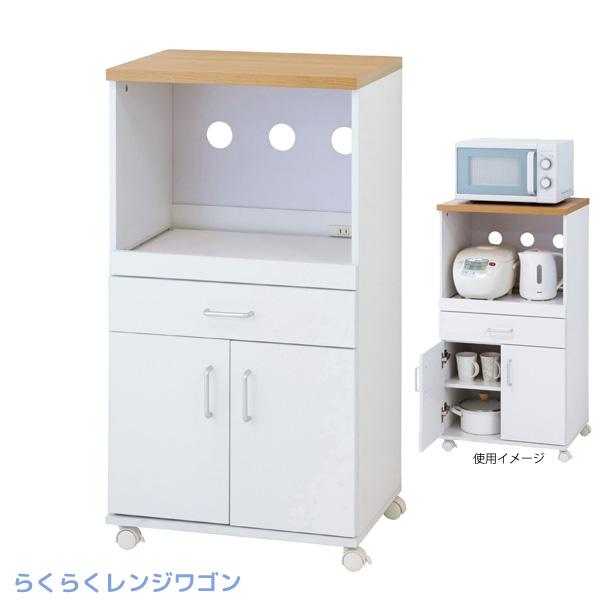 キッチンワゴン 引き出し 扉収納 コンセント キャスター付き 炊飯器 電気ケトルの収納に便利なスライド棚付き レンジワゴン ※代金引換不可