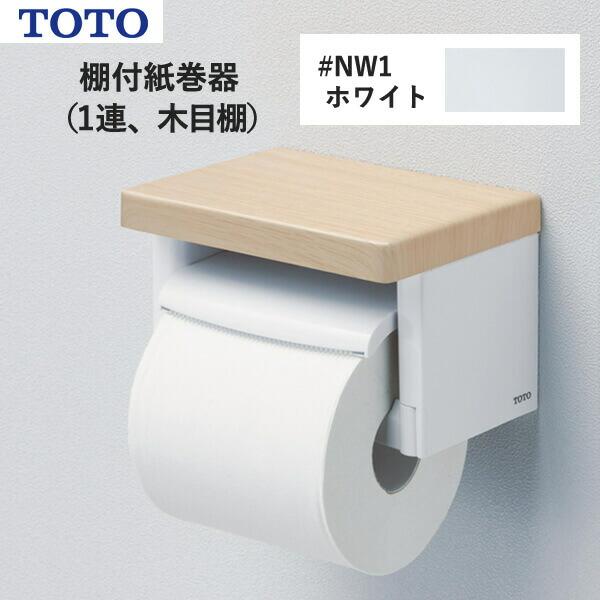 TOTO 棚付紙巻器(1連、木目棚)ホワイト YH501FMR#NW1 トートー